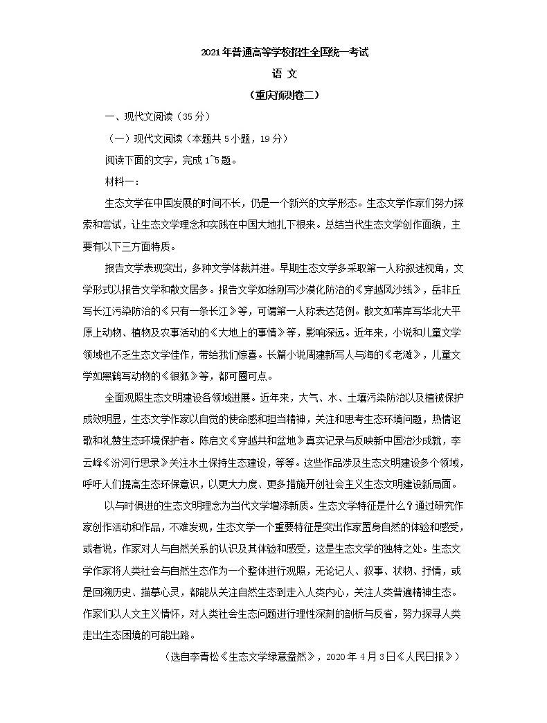 2021年普通高等學校招生全國統一考試預測卷(重慶預測卷)(含答案)01