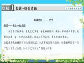 2018版高中語文(人教版)必修2同步課件: 第2單元  5 離 騷