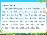 2018版高中語文(人教版)必修2同步課件: 第3單元  9 赤壁賦