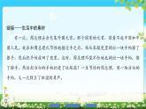 2018版高中語文(人教版)必修2同步課件: 第2單元  6 孔雀東南飛 并序