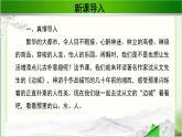 《邊城·節選》公開課教學PPT課件(高中語文北師大版必修2)