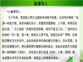 《小雅·采薇》公開課教學PPT課件(高中語文北師大版必修2)