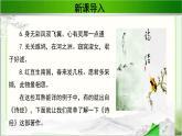 《邶風·靜女》公開課教學PPT課件(高中語文北師大版必修2)