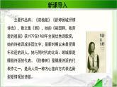 《致橡樹》公開課教學PPT課件(高中語文北師大版必修2)