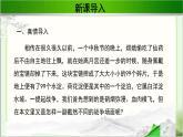 《荷花淀》公開課教學PPT課件(高中語文北師大版必修2)