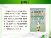 《謀攻》第一課時公開課教學PPT課件(高中語文北師大版必修2)