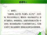 《燭之武退秦師》公開課教學PPT課件(高中語文北師大版必修2)