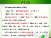 《阿房宮賦》第二課時公開課教學PPT課件(高中語文北師大版必修2)
