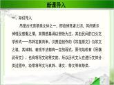 《吊古戰場文》公開課教學PPT課件(高中語文北師大版必修2)