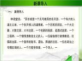 《念奴嬌·赤壁懷古》公開課教學PPT課件(高中語文北師大版必修2)