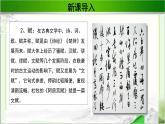 《阿房宮賦》公開課教學PPT課件(高中語文北師大版必修2)
