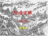 《阿房宮賦》第一課時公開課教學PPT課件(高中語文北師大版必修2)