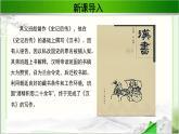 《蘇武傳》公開課教學PPT課件(高中語文北師大版必修2)