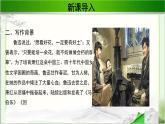 《回憶魯迅先生》公開課教學PPT課件(高中語文北師大版必修2)