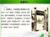 《金岳霖先生》公開課教學PPT課件(高中語文北師大版必修2)