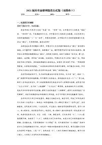 2021屆高考金榜押題語文試題(全國卷Ⅱ)(word版 含答案)