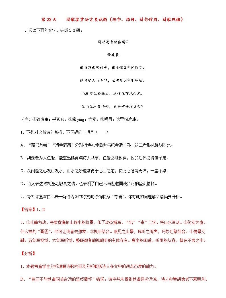 詩歌鑒賞語言類試題(煉字、煉句、詩句作用、詩歌風格)(解析版)01