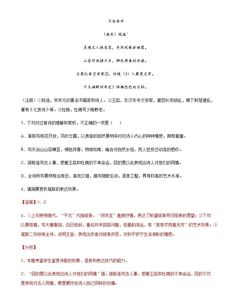 詩歌鑒賞語言類試題(煉字、煉句、詩句作用、詩歌風格)(解析版)04