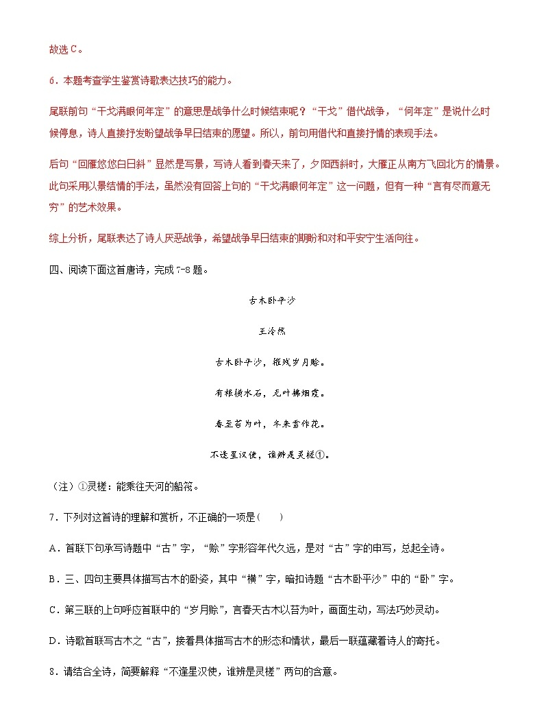 詩歌鑒賞語言類試題(煉字、煉句、詩句作用、詩歌風格)(解析版)05