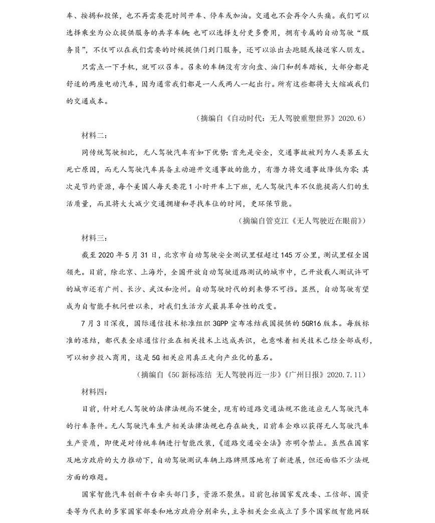 2022屆高考押題樣卷全國版-語文04
