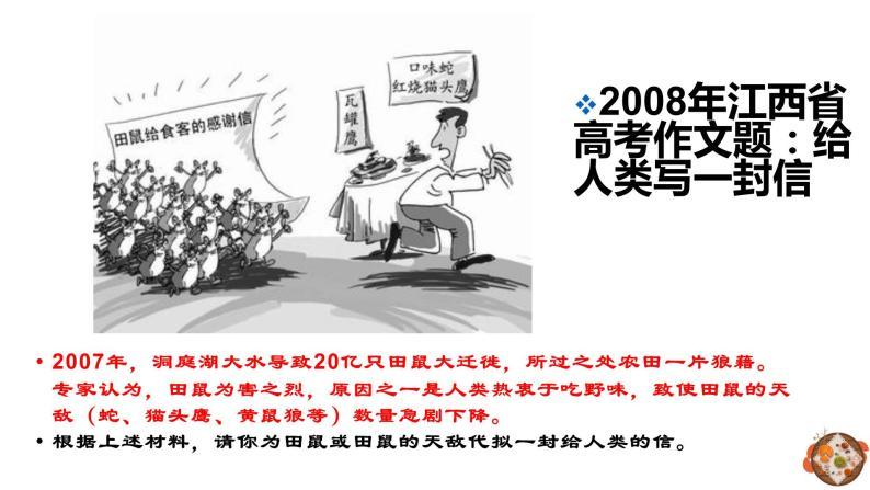 漫畫作文如何審題 課件-2020-2021學年高中語文寫作方法指導04