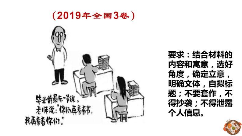漫畫作文如何審題 課件-2020-2021學年高中語文寫作方法指導07