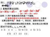 高中数学人教版新课标A 选修1-2  复数的代数形式的四则运算课件PPT