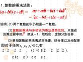 高中数学人教版新课标A 选修1-2  课件:3.2.2复数代数形式的乘除运算【人教A版】