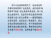 北师大版(2019)数学必修第一册:7.1.1《随机现象》(课件+教案+学案)
