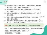 2019新人教版数学高中必修一3.3幂函数(导学版)(同步课件+练习)