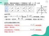2019新人教版数学高中必修一5.4.3正余弦函数的性质二:单调性与最值(导学版)(同步课件+练习)