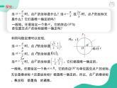 2019新人教版数学高中必修一5.2.1三角函数的概念(导学版)(同步课件+练习)