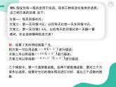 2019新人教版数学高中必修一4.5.3函数模型的应用(导学版)(同步课件+练习)