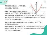 2019新人教版数学高中必修一3.2.1函数的单调性(导学版)(同步课件+练习)