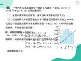 2019新人教版数学高中必修一3.4函数的应用(导学版)(同步课件+练习)