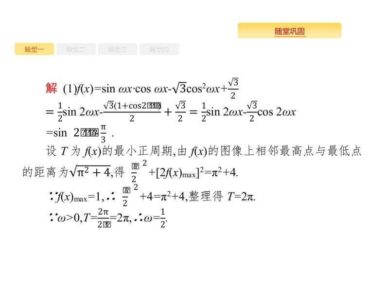 2020版高考数学北师大版(理)一轮复习课件:高考大题专项二 高考中的三角函数与解三角形08
