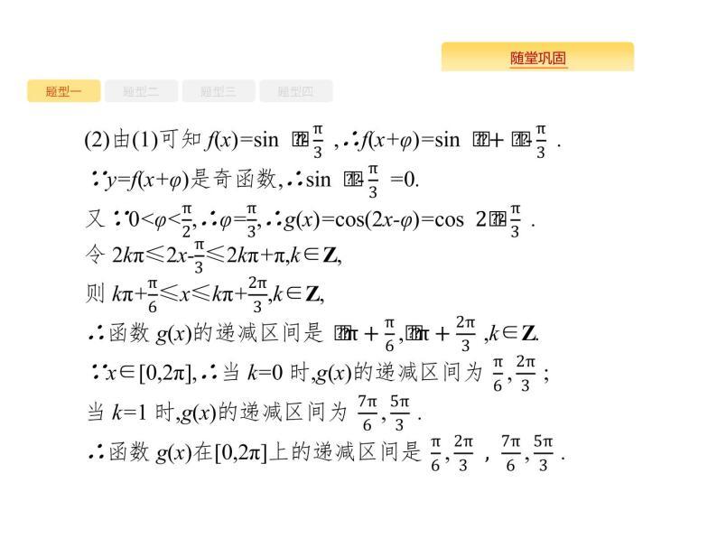 2020版高考数学北师大版(理)一轮复习课件:高考大题专项二 高考中的三角函数与解三角形09