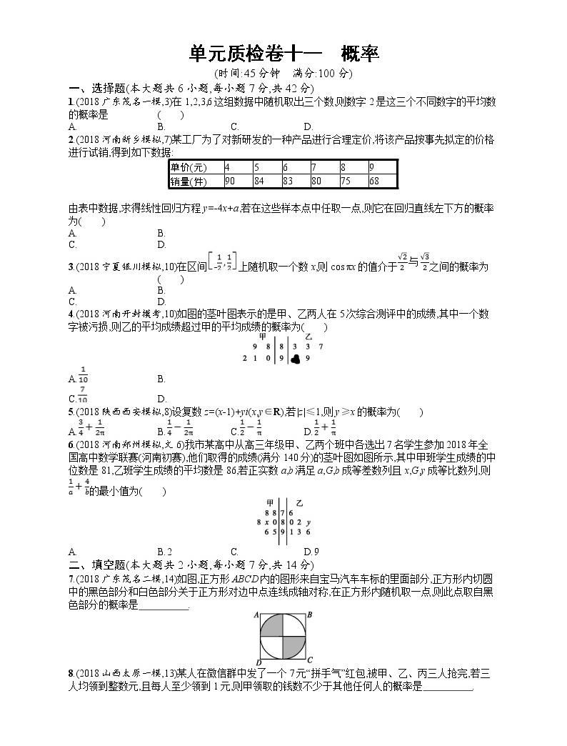 2020北师大版高考数学(文)一轮复习单元检测卷:第十一章 概率01