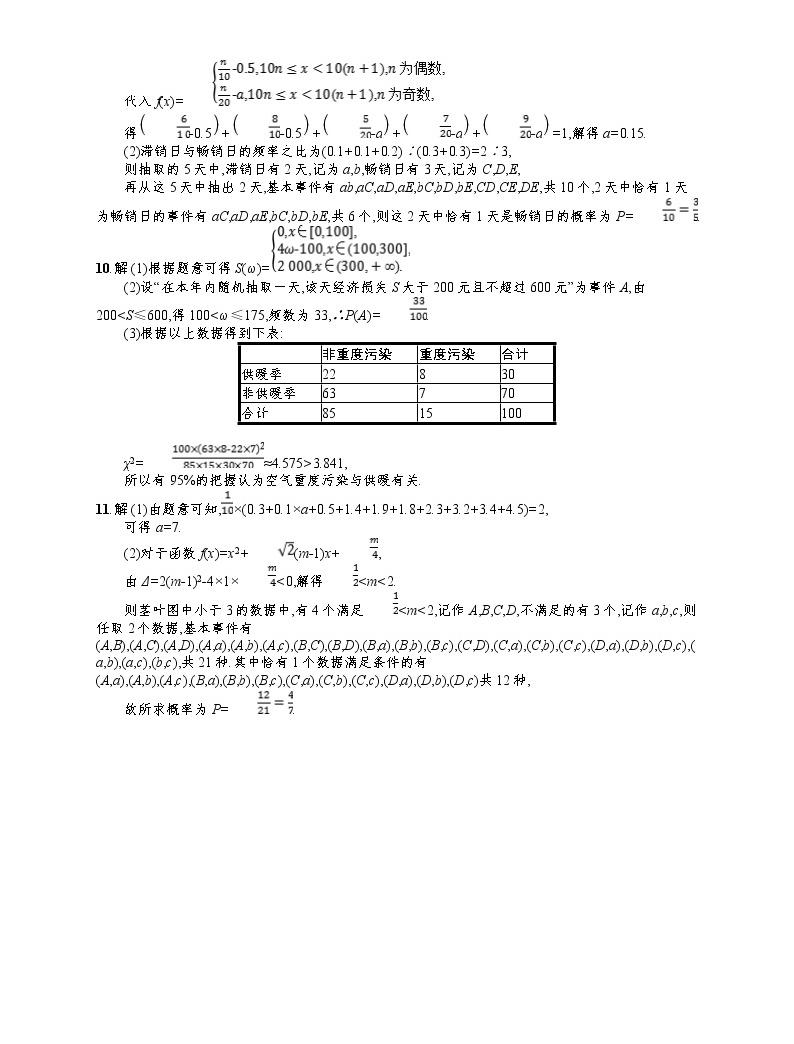 2020北师大版高考数学(文)一轮复习单元检测卷:第十一章 概率04