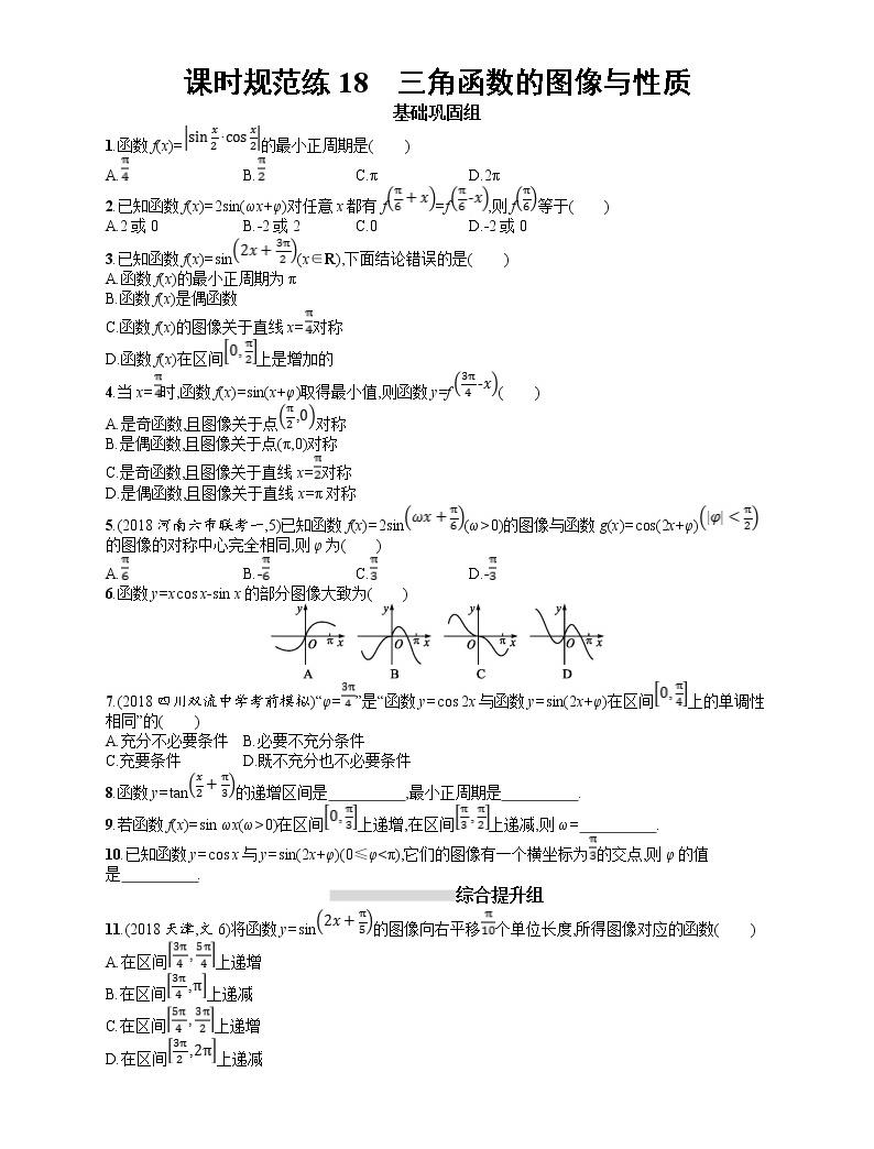2020北师大版高考数学(文)一轮复习课时训练18:第四章 三角函数、解三角形01