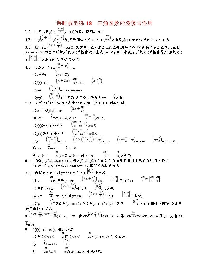 2020北师大版高考数学(文)一轮复习课时训练18:第四章 三角函数、解三角形03
