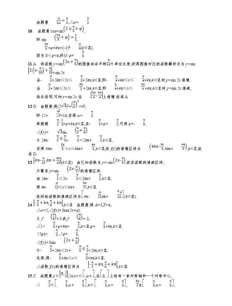2020北师大版高考数学(文)一轮复习课时训练18:第四章 三角函数、解三角形04