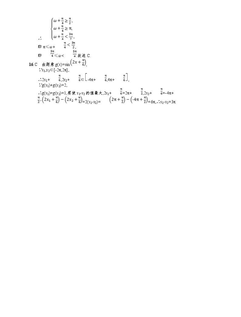 2020北师大版高考数学(文)一轮复习课时训练18:第四章 三角函数、解三角形05