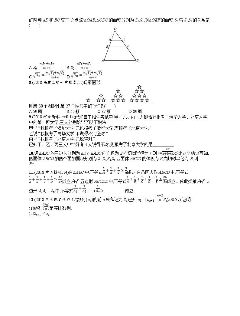 2020北师大版高考数学(文)一轮复习课时训练33:第七章 不等式、推理与证明02