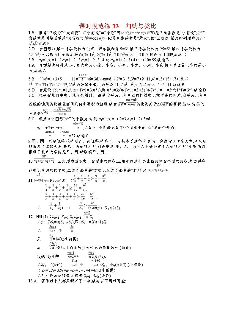 2020北师大版高考数学(文)一轮复习课时训练33:第七章 不等式、推理与证明04