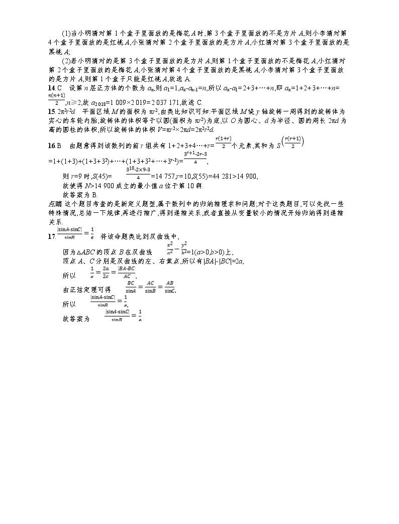 2020北师大版高考数学(文)一轮复习课时训练33:第七章 不等式、推理与证明05
