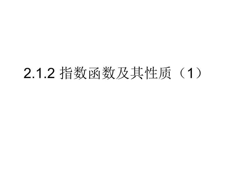 高一数学人教A版必修1课件:2.1.2 指数函数及其性质(1)01