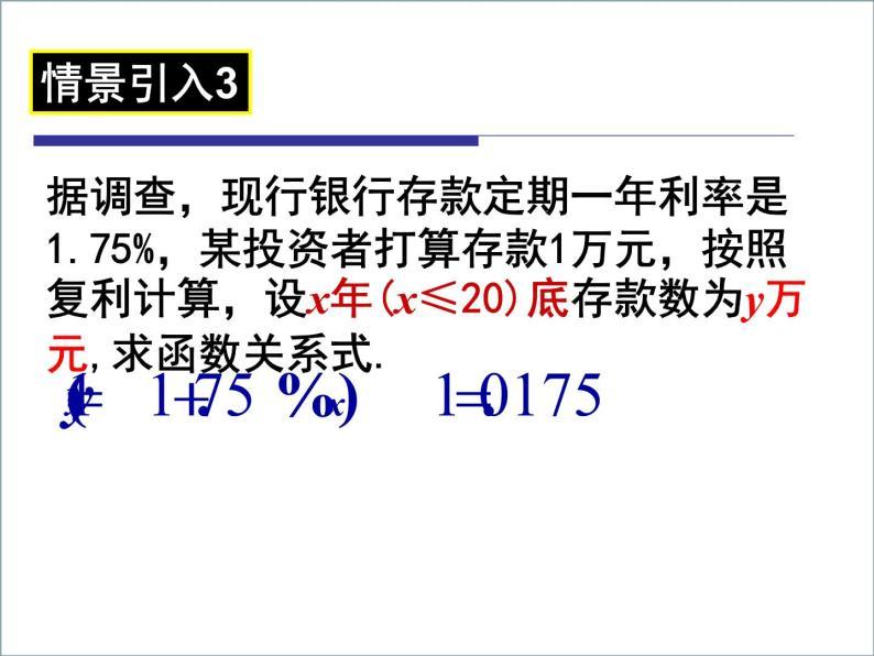 高一数学人教A版必修1课件:2.1.2 指数函数及其性质(1)04