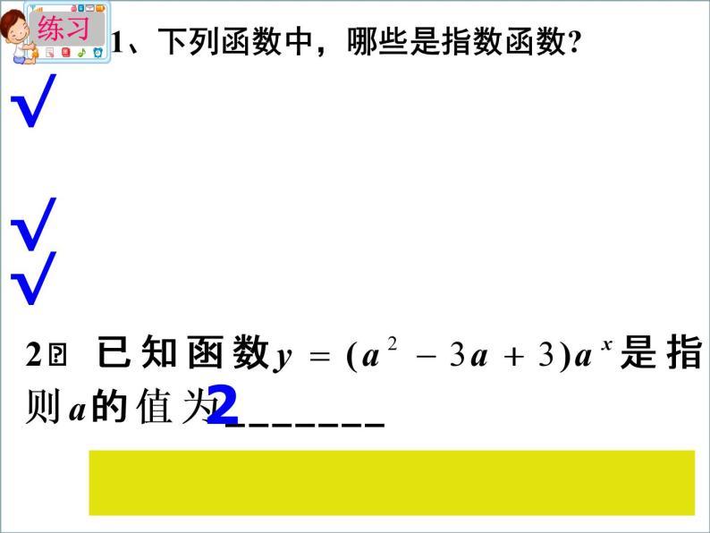 高一数学人教A版必修1课件:2.1.2 指数函数及其性质(1)07