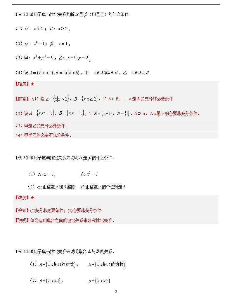 1.2 子集与推出关系 学案—教师版03